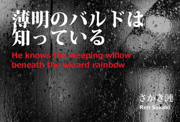 """連載小説「薄明のバルドは知っている」第一回 """"Tender""""  #さかき漣"""