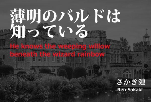 """連載小説「薄明のバルドは知っている」第二回 """"Anodyne"""" #さかき漣"""