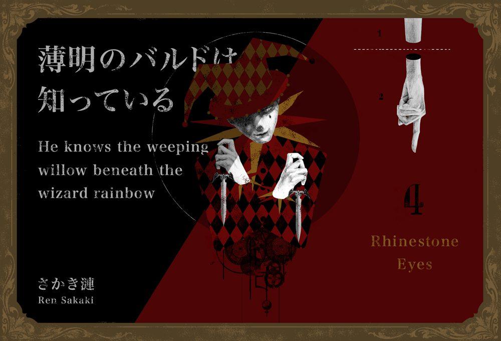 """連載小説「薄明のバルドは知っている」第四回 """"Rhinestone Eyes"""" #さかき漣"""