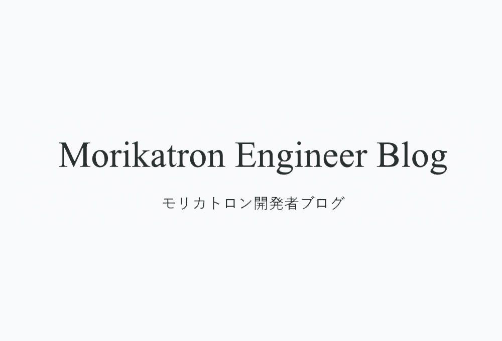 【お知らせ】モリカトロン開発者ブログ、始めました。