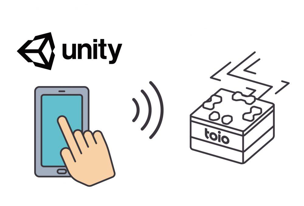 ロボットトイをスマホアプリで制御するための開発環境「toio SDK for Unity」